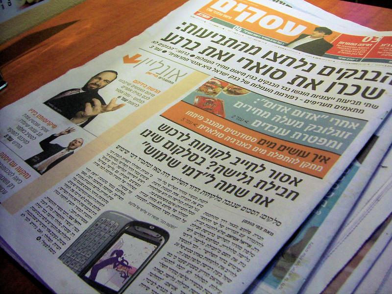 Periódicos en hebreo
