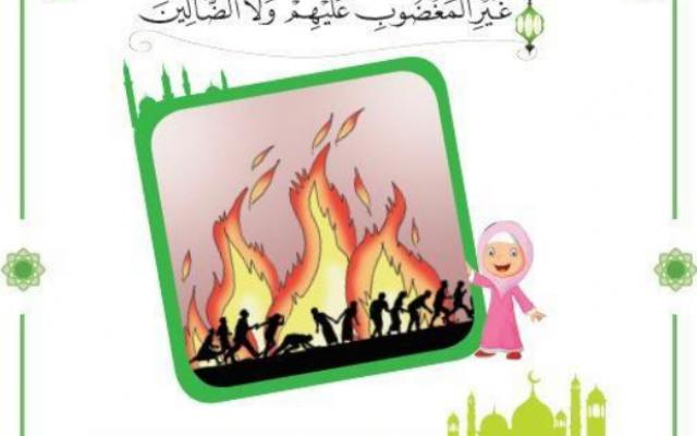 Niña sonriente ante herejes quemándose, en un libro educativo de la Autoridad Palestina