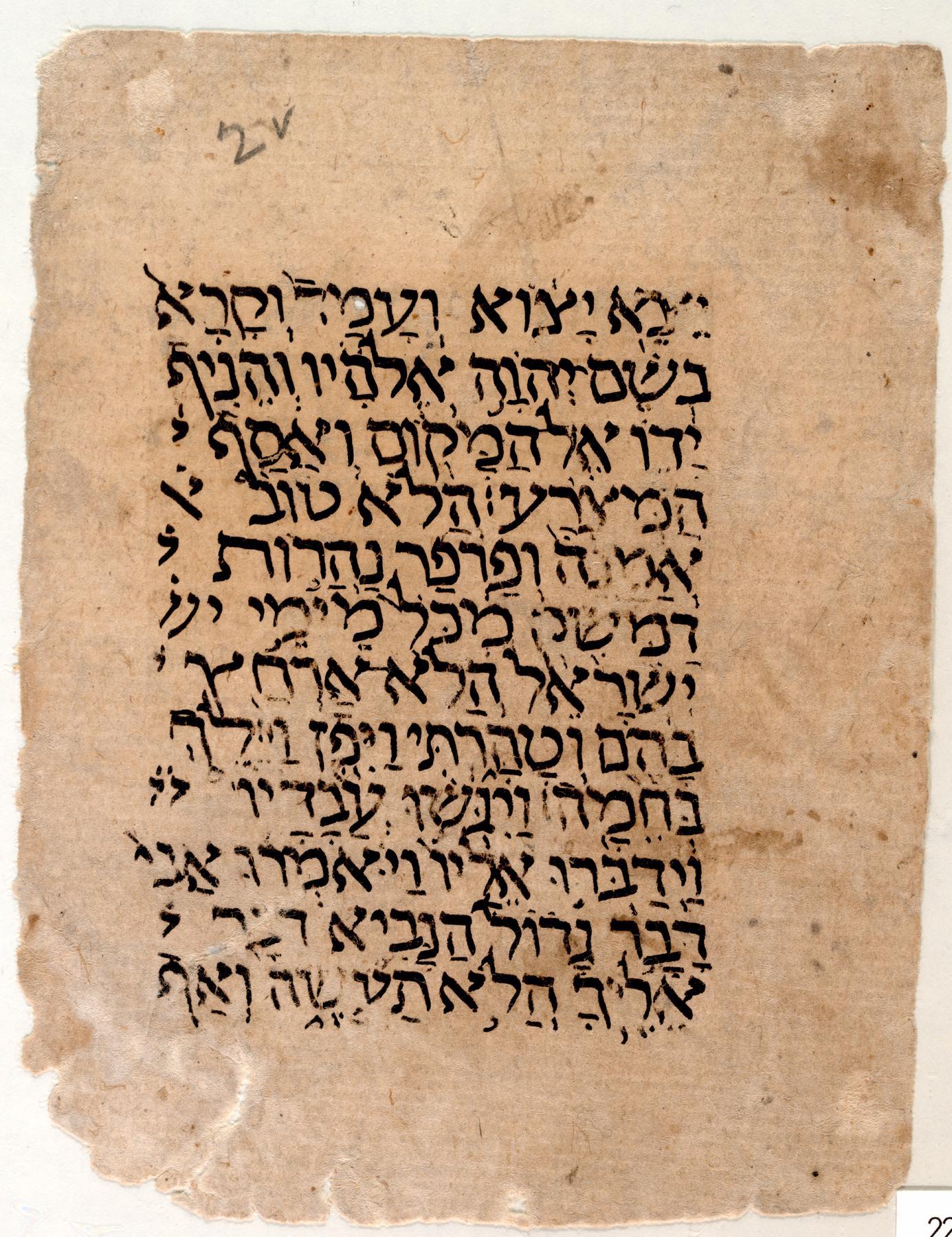 Texto bíblico en judeo-árabe con letras hebreas